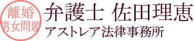 離婚男女問題弁護士 佐田理恵アストレア法律事務所