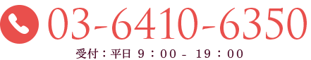 03-6410-6350受付:平日 9:00 - 19:00